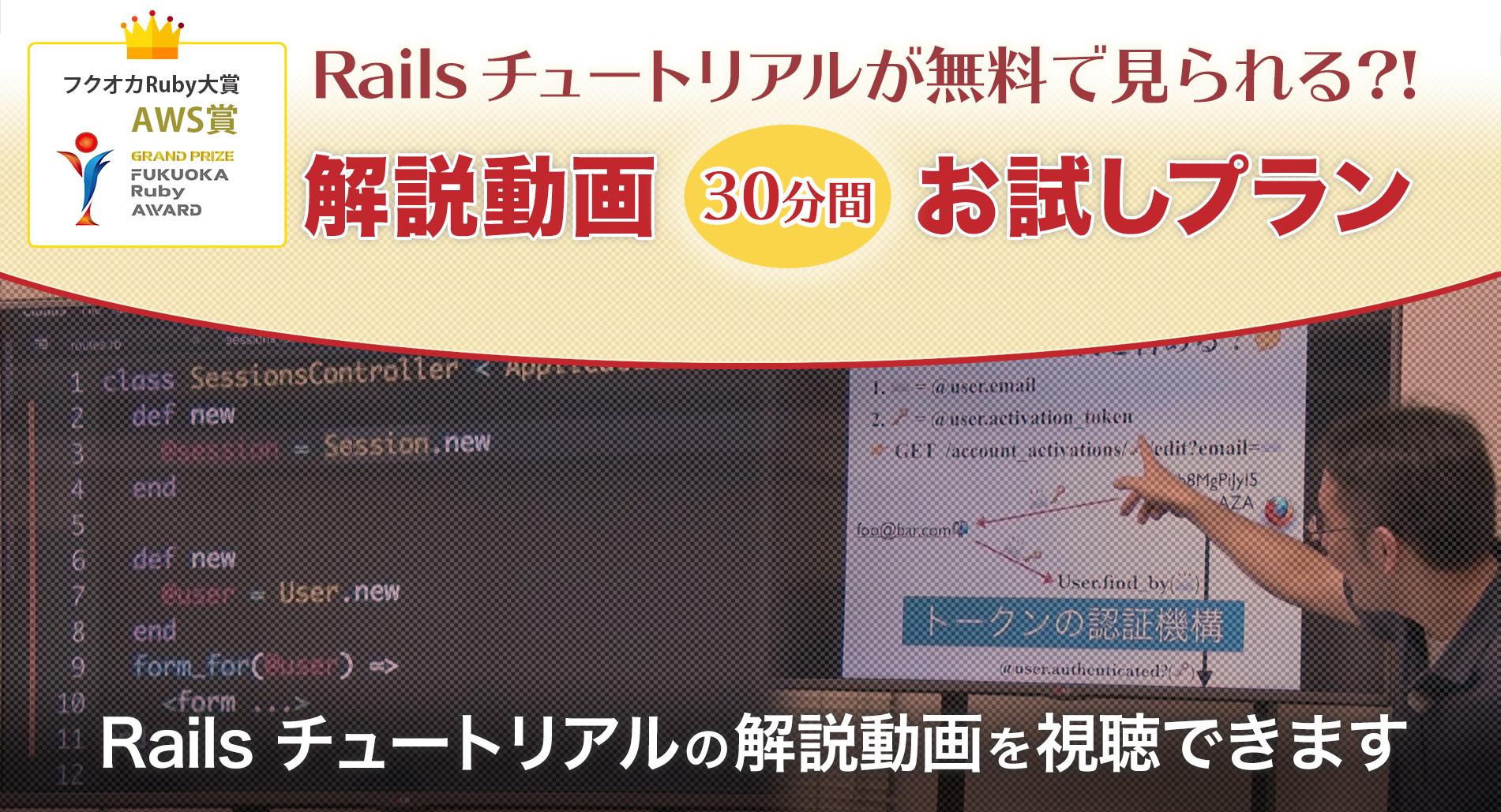 Railsチュートリアル解説動画 - お試しプラン